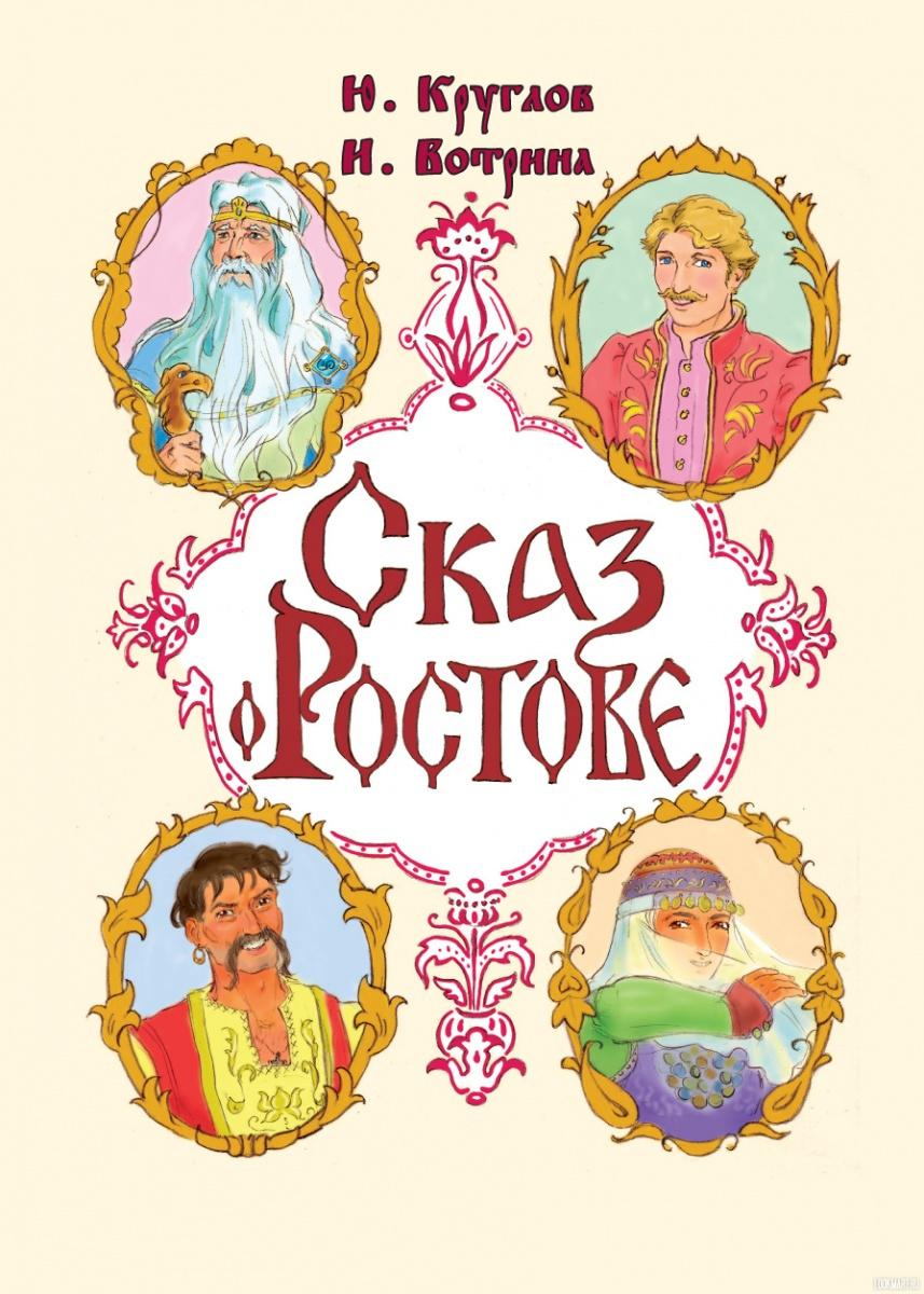 Круглов Ю. Сказ о Ростове ISBN: 9785981550379