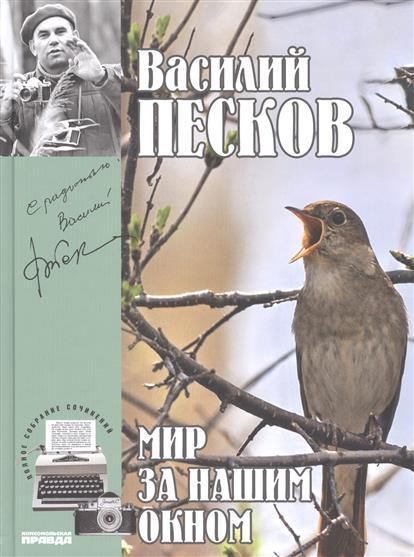 Песков В. Полное собрание сочинений. Том 8. 1970-1971. Мир за нашим окном