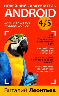 Леонтьев В. Новейший самоучитель Android для планшетов и смартфонов. Версии 4/5 эксмо универсальный самоучитель android для планшетов и смартфонов