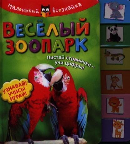 Веселый зоопарк Узнавай! Учись! Играй!