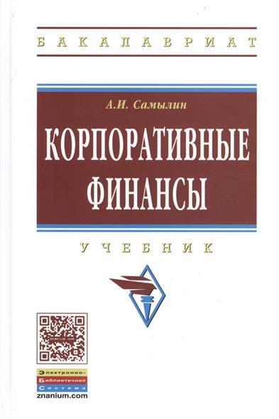 Самыгин А. Корпоративные финансы. Учебник финансы учебник