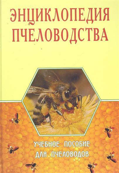 Энциклопедия пчеловодства Учебное пособие для пчеловодов