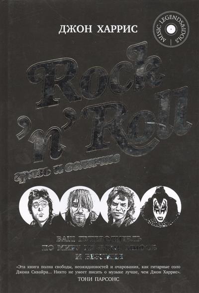 Rock`n Roll. Грязь и величие