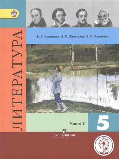 Литература. 5 класс. Учебник для общеобразовательных организаций. В пяти частях. Часть 3. Учебник для детей с нарушением зрения