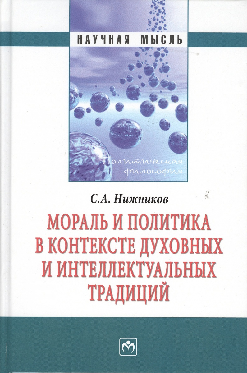 все цены на Нижников С. Мораль и политика в контексте духовных и интеллектуальных традиций: Монография онлайн