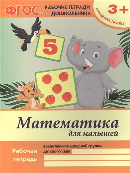 Белых В. Математика для малышей. Рабочая тетрадь воспитанника младшей группы детского сада. 3+