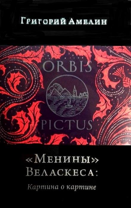 Перек Ж., Вайль П., Андреева Е., Амелин Г., Барт Р. Orbis Pictus (комплект из 5 книг) orbis dicromat 2