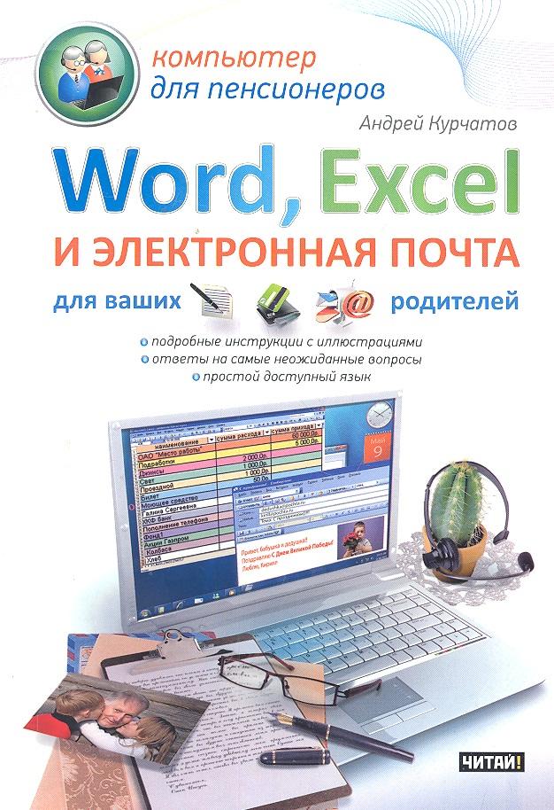 Курчатов А. Word Excel и электронная почта для ваших родителей ISBN: 9785425205056