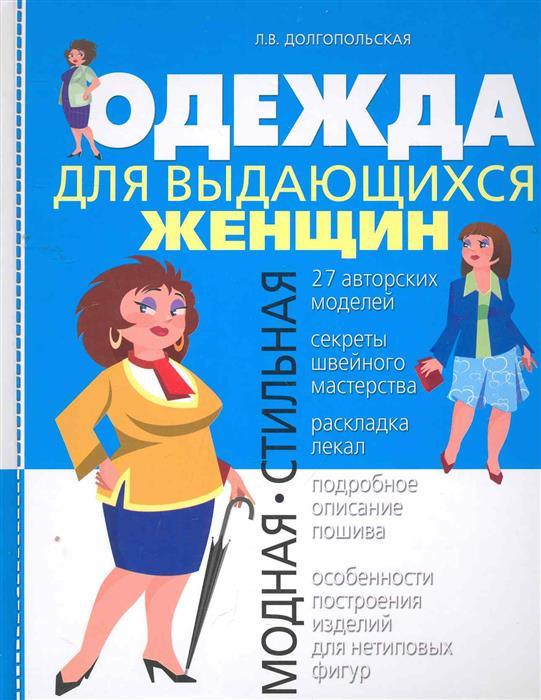Долгопольская Л. Одежда для выдающихся женщин одежда для женщин