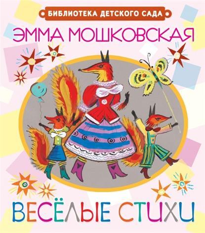 Мошковская Э. Игровые стихи wwd women s wear daily 2012 11 26