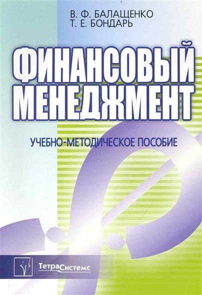 Балащенко В., Бондарь Т. Финансовый менеджмент Учеб.-метод. пос.