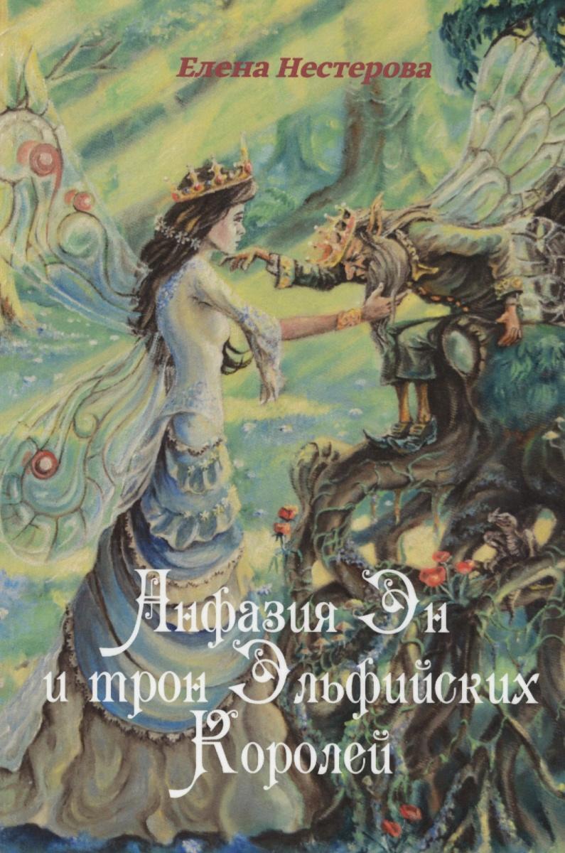 Нестерова Е. Анфазия Эн и трон Эльфийских Королей