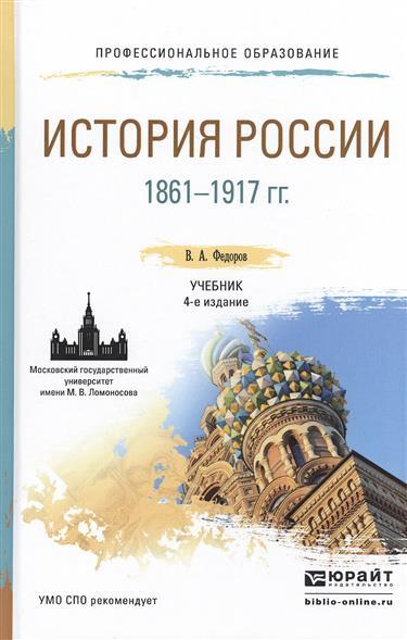 История России 1861-1917 гг.: Учебник для СПО. 4-е издание, переработанное и дополненное