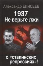 1937: Не верьте лжи о