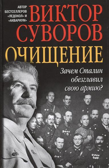 Суворов В. Очищение. Зачем Сталин обезглавил свою армию?