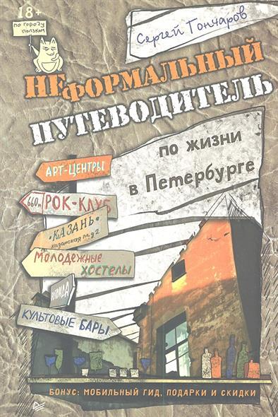 Гончаров С. Неформальный путеводитель по жизни в Петербурге