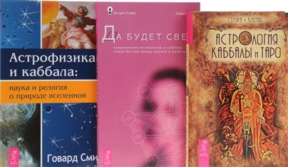 Смит Г., Семира, Веташ В. Астрология Каббалы и Таро + Астрофизика и каббала + Да будет свет! (комплект из 3 книг) каббала