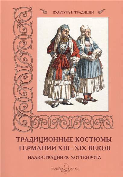 Традиционные костюмы Германии ХIII-ХIХ веков. Иллюстрации Ф. Хоттенрота