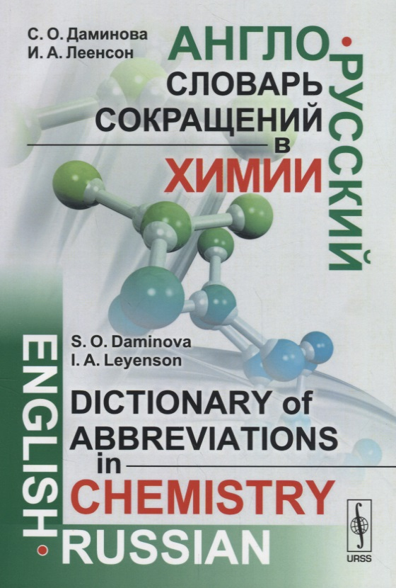 Даминова С., Леенсон И. Англо-русский словарь сокращений в химии / English-russian dictionary of abbreviations in chemistry 1set safe armed hot selling gsm alarm system wired wireless 433mhz russian english voice prompt built in relay support