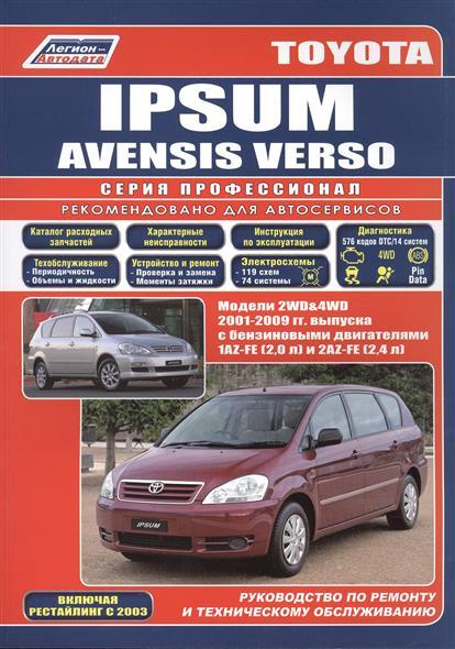 Toyota Ipsum/Avensis Verso 2WD&4WD 2001-2009 гг. вып. с бенз. двиг. toyota caldina модели 2wd