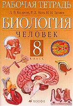 Биология Человек 8 кл Раб. тетрадь