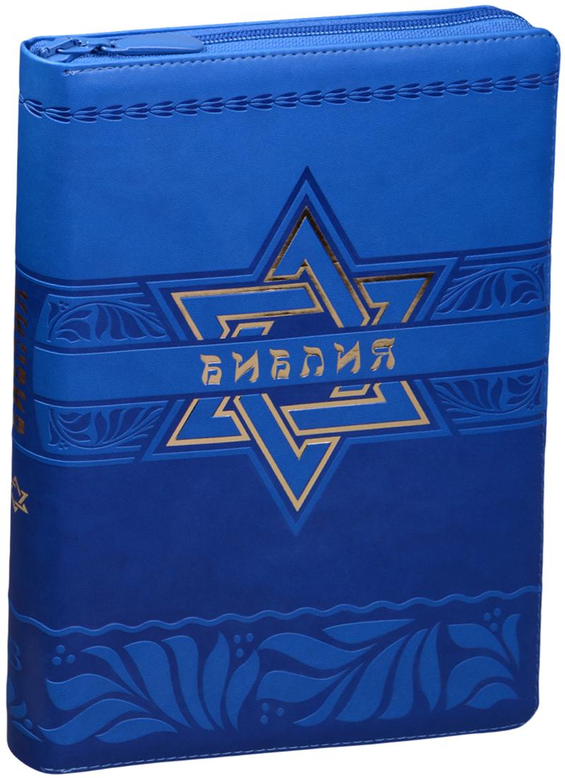 Библия. Книги Священного Писания Ветхого и Нового Завета. Канонические с параллельными местами и приложением (синяя)