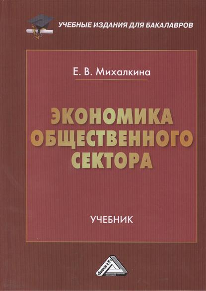 Михалкина Е. Экономика общественного сектора Учебник