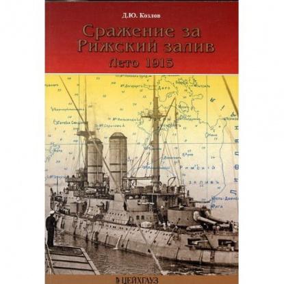 Сражение за Рижский залив Лето 1915