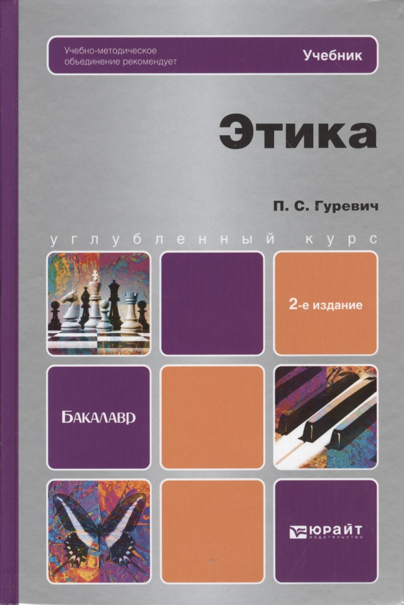 Гуревич П. Этика. Учебник для бакалавров. 2-е издание, переработанное и дополненное