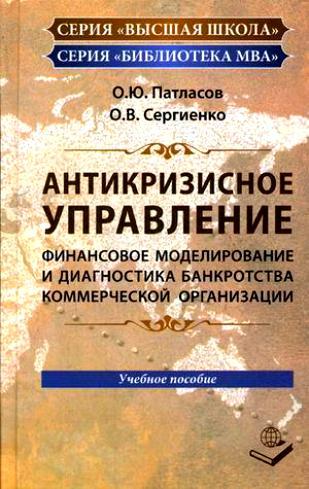 Патласов О., Сергиенко О. Антикризисное управление Фин. моделир. и диагностика..