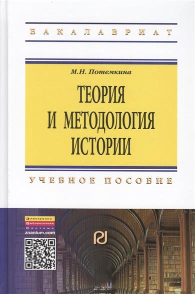 Теория и методология истории. Учебное пособие. Второе издание