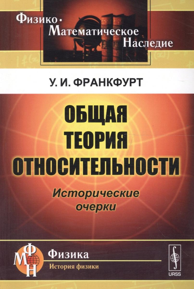 Общая теория относительности. Исторические очерки