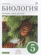 Биология. Бактерии, грибы, растения. 5 класс. Учебник