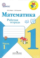 Математика 1 класс. Рабочие тетради (комплект из 2 книг)