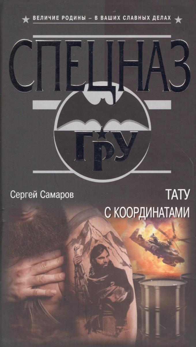 Самаров С. Тату с координатами самаров с спрут