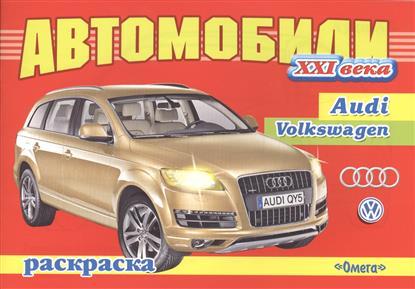 Автомобили ХХI века. Audi. Volkswagen