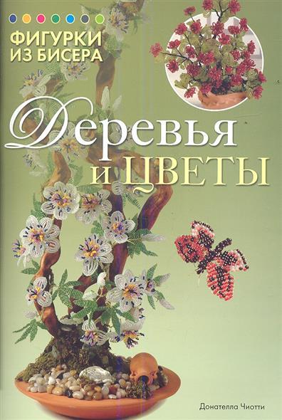 Фигурки из бисера: Деревья и цветы
