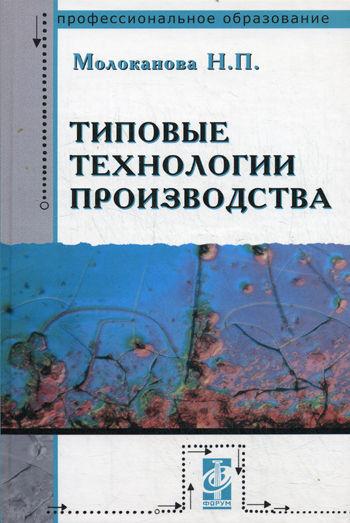 Типовые технолог. про-ва Молоканова