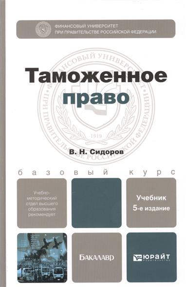 Таможенное право. Учебник для вузов. 5-е издание, переработанное и дополненное
