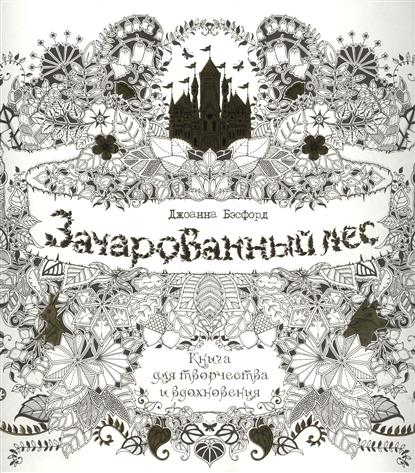 Бэсфорд Дж. Зачарованный лес. Книга для творчества и вдохновения бэсфорд дж таинственный сад книга для творчества и вдохновения