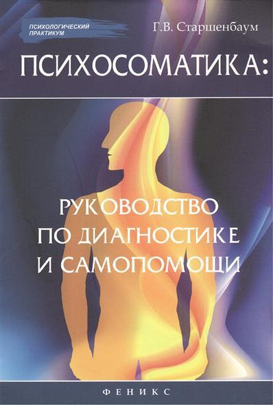 Психосоматика. Руководство по диагностике и самопомощи