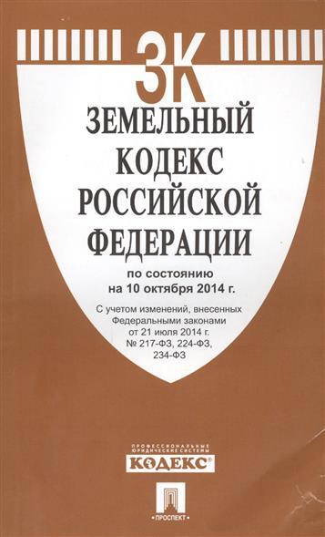 Земельный кодекс Российской Федерации. По состоянию на 10 октября 2014 г.