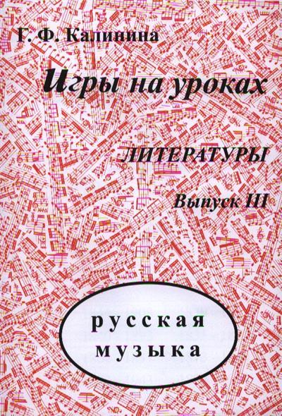 Игры на уроках литературы. Выпуск III. Русская музыка