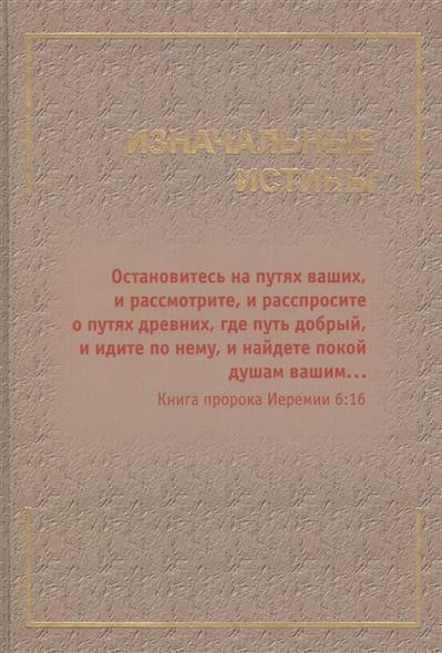 Гончаров М., Литвиненко В., Царева И. (сост.) Изначальные истины. Все из Него, Им и к Нему