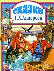 Андерсен Г.Х. Любимые сказки  Андерсен андерсен г х самые любимые сказки