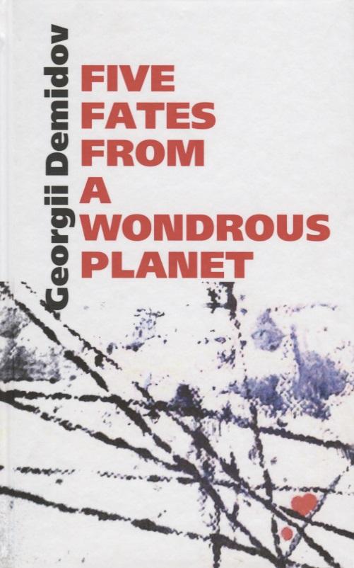 Demidov G. Five fates from a wondrous planet интеллектуальные игрушки куклы wondrous set