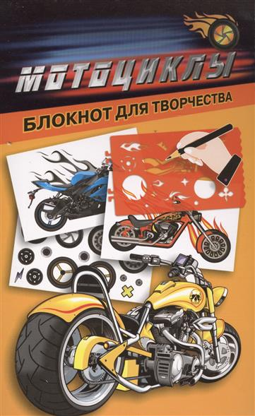 Мотоциклы. Блокнот для творчества наборы для творчества lori набор для изготовления барельефов из гипса мотоциклы