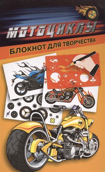 Мотоциклы. Блокнот для творчества