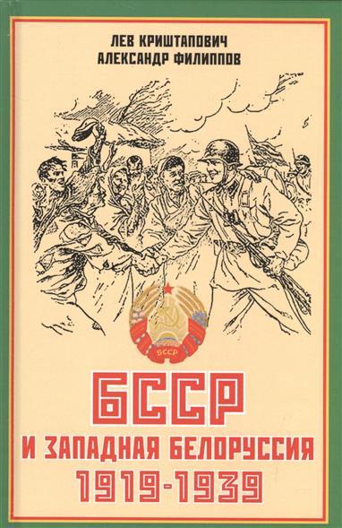 БССР и Западная Беларуссия. 1919-1939 гг. Сравнительный анализ