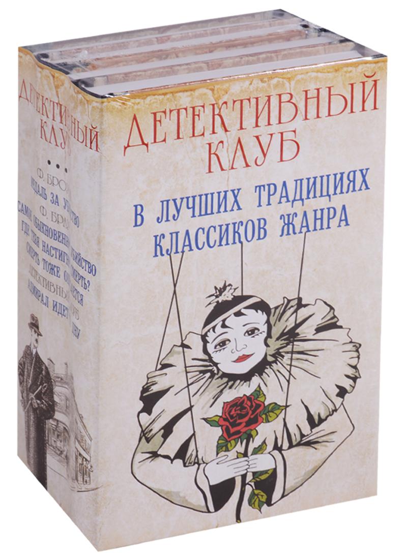 Броуди Ф., Браун Ф. и др. Детективный клуб (комплект из 4 книг) серия клуб путешественников комплект из 9 книг